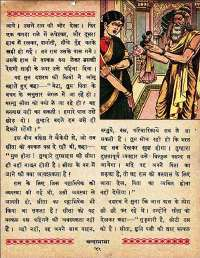 March 1962 Hindi Chandamama magazine page 65