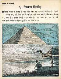 March 1962 Hindi Chandamama magazine page 67