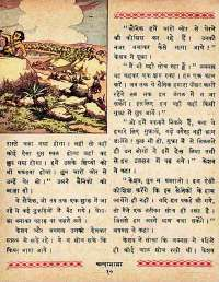 March 1962 Hindi Chandamama magazine page 20
