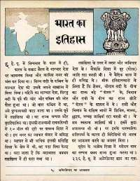 March 1962 Hindi Chandamama magazine page 12