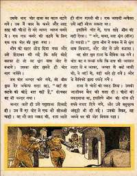 March 1962 Hindi Chandamama magazine page 42