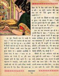 March 1962 Hindi Chandamama magazine page 64