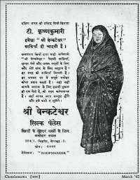 March 1962 Hindi Chandamama magazine page 8