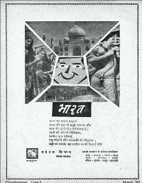 March 1962 Hindi Chandamama magazine page 4