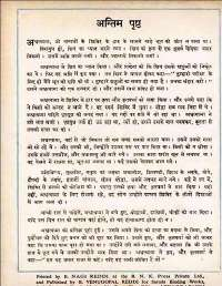 March 1962 Hindi Chandamama magazine page 74