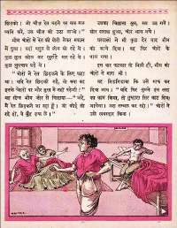 March 1962 Hindi Chandamama magazine page 41