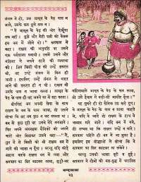 March 1962 Hindi Chandamama magazine page 33