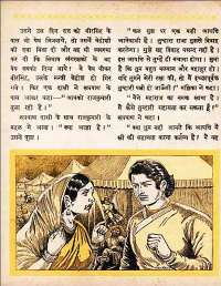 March 1962 Hindi Chandamama magazine page 30