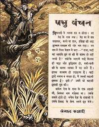 March 1962 Hindi Chandamama magazine page 27