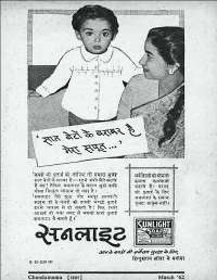 March 1962 Hindi Chandamama magazine page 9