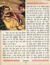 March 1962 Hindi Chandamama magazine page 62