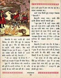March 1962 Hindi Chandamama magazine page 22