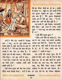 March 1962 Hindi Chandamama magazine page 48