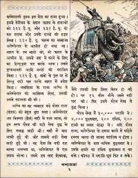 March 1962 Hindi Chandamama magazine page 13