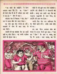 March 1962 Hindi Chandamama magazine page 40