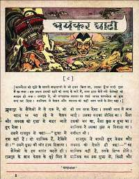 March 1962 Hindi Chandamama magazine page 19