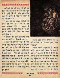 March 1962 Hindi Chandamama magazine page 25