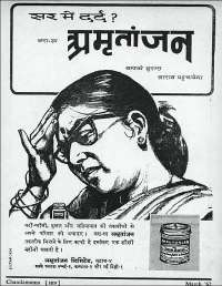 March 1962 Hindi Chandamama magazine page 7