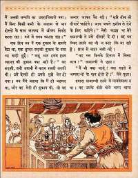 March 1962 Hindi Chandamama magazine page 45
