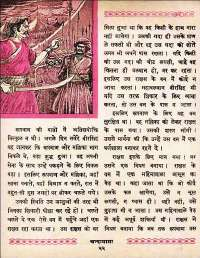 March 1962 Hindi Chandamama magazine page 32
