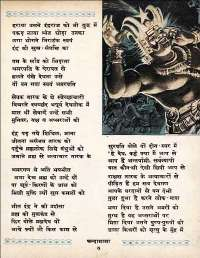March 1962 Hindi Chandamama magazine page 17