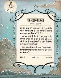 March 1962 Hindi Chandamama magazine page 11