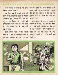 March 1962 Hindi Chandamama magazine page 47