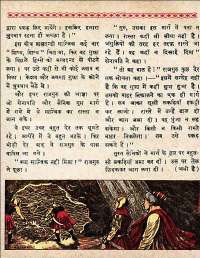 March 1962 Hindi Chandamama magazine page 26