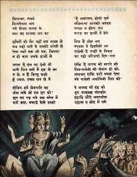 March 1962 Hindi Chandamama magazine page 18