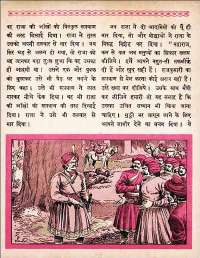 March 1962 Hindi Chandamama magazine page 37