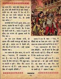 March 1962 Hindi Chandamama magazine page 61