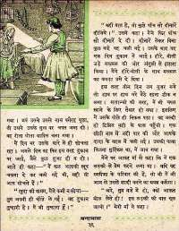 March 1962 Hindi Chandamama magazine page 46