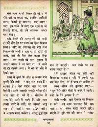 March 1962 Hindi Chandamama magazine page 51
