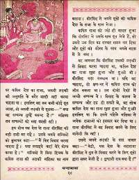 March 1962 Hindi Chandamama magazine page 28