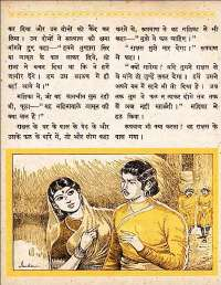 March 1962 Hindi Chandamama magazine page 34