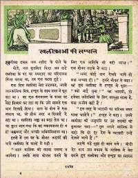 March 1962 Hindi Chandamama magazine page 43