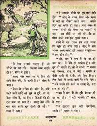 March 1962 Hindi Chandamama magazine page 54