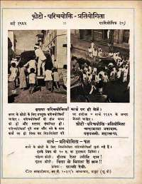 March 1962 Hindi Chandamama magazine page 73