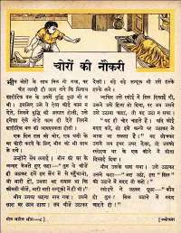 March 1962 Hindi Chandamama magazine page 39