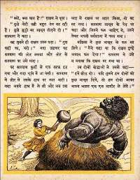 March 1962 Hindi Chandamama magazine page 35