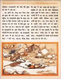 March 1962 Hindi Chandamama magazine page 57