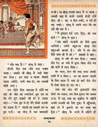 March 1962 Hindi Chandamama magazine page 56