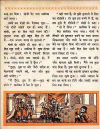 March 1962 Hindi Chandamama magazine page 52