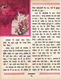 March 1962 Hindi Chandamama magazine page 36