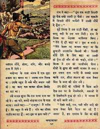 March 1962 Hindi Chandamama magazine page 60