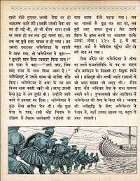 March 1962 Hindi Chandamama magazine page 14
