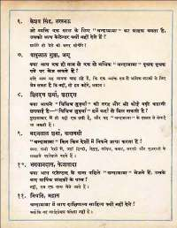 March 1962 Hindi Chandamama magazine page 69