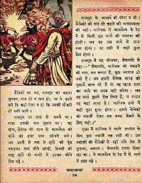 March 1962 Hindi Chandamama magazine page 24