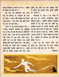 March 1962 Hindi Chandamama magazine page 38