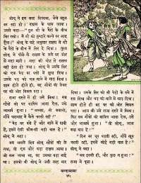 March 1962 Hindi Chandamama magazine page 55